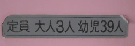 コースター(幼稚園バス) (2)